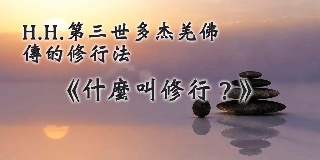 H.H.第三世多杰羌佛傳的修行法-甚麼叫修行