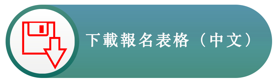 https://hzsmails.org/wp-content/uploads/2018/12/彌陀法會中文2018-報名.jpg