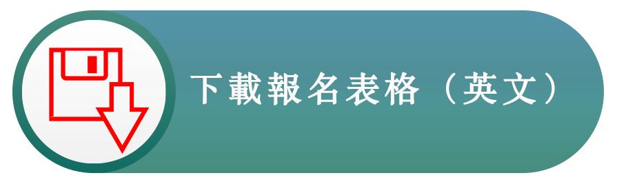 https://hzsmails.org/wp-content/uploads/2018/12/彌陀法會英文2018-報名.jpg