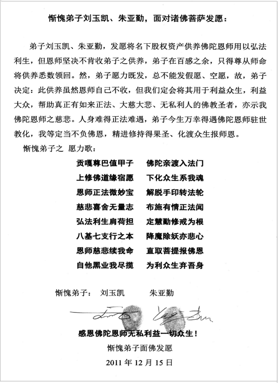 佛前发愿的原文影印件2