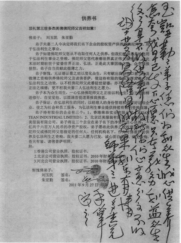 供养书和佛陀恩师批复的影印件1