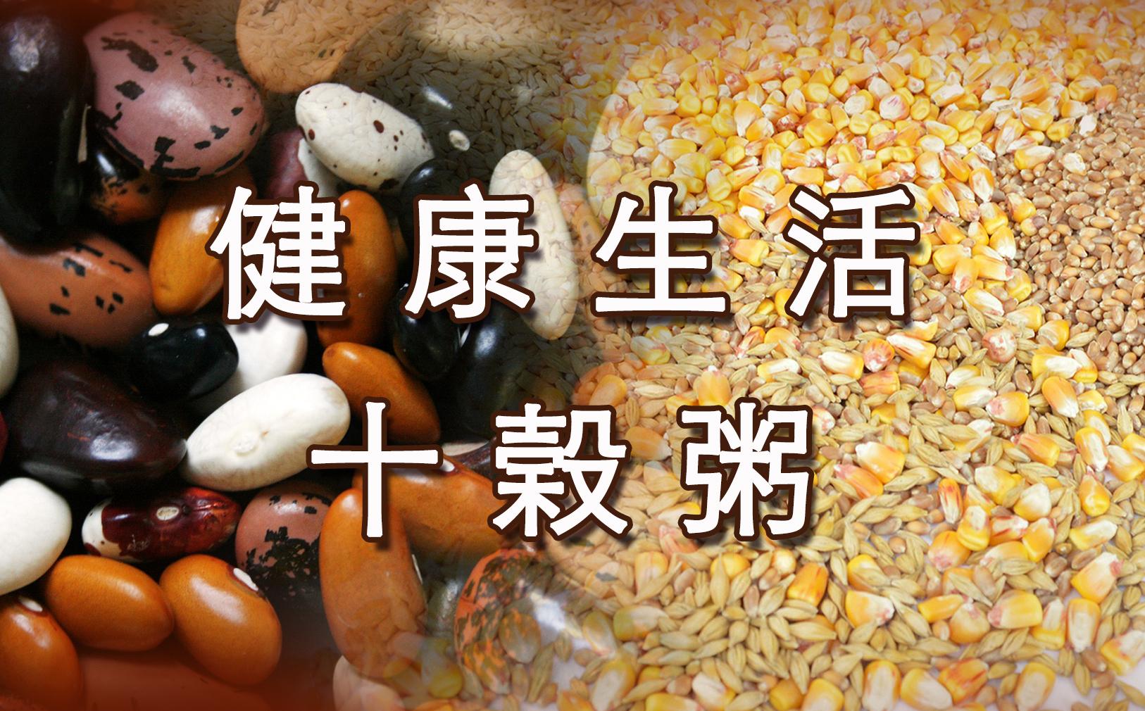健康生活-十穀粥2