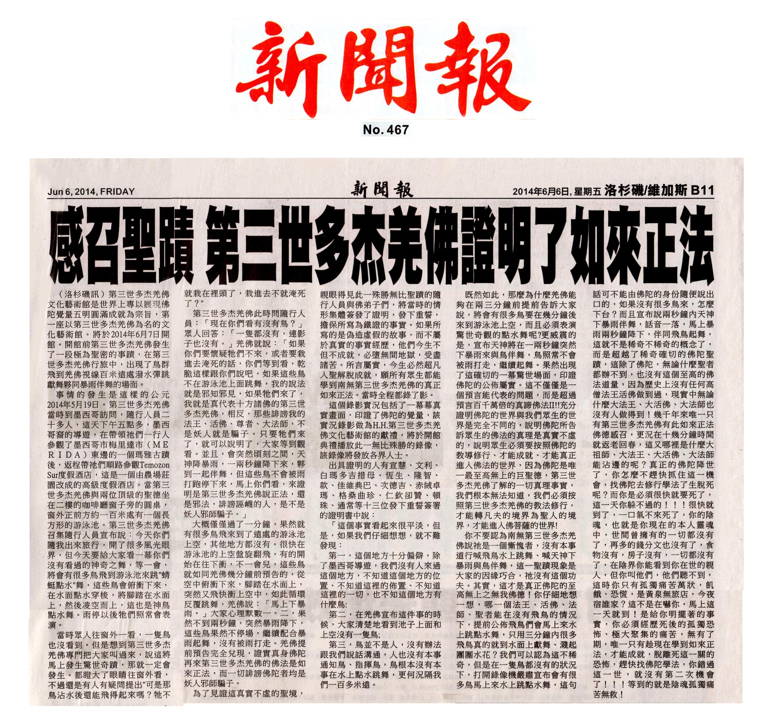 感召圣迹 第三世多杰羌佛证明了如来正法 (新闻报)