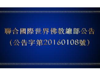 聯合國際世界佛教總部公告(公告字第20160108號)
