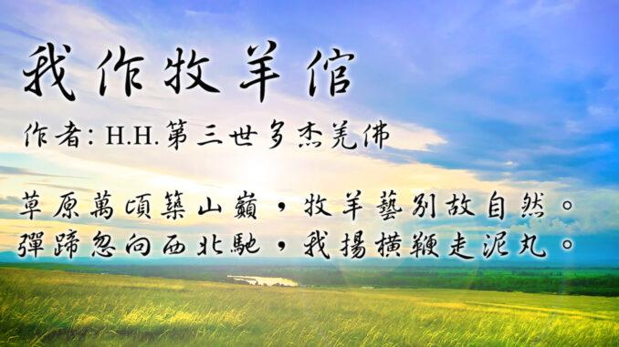 H.H.第三世多杰羌佛藝術詩詞歌賦 我作牧羊倌