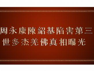 台灣時報新聞--周永康陳紹基陷害第三世多杰羌佛真相曝光