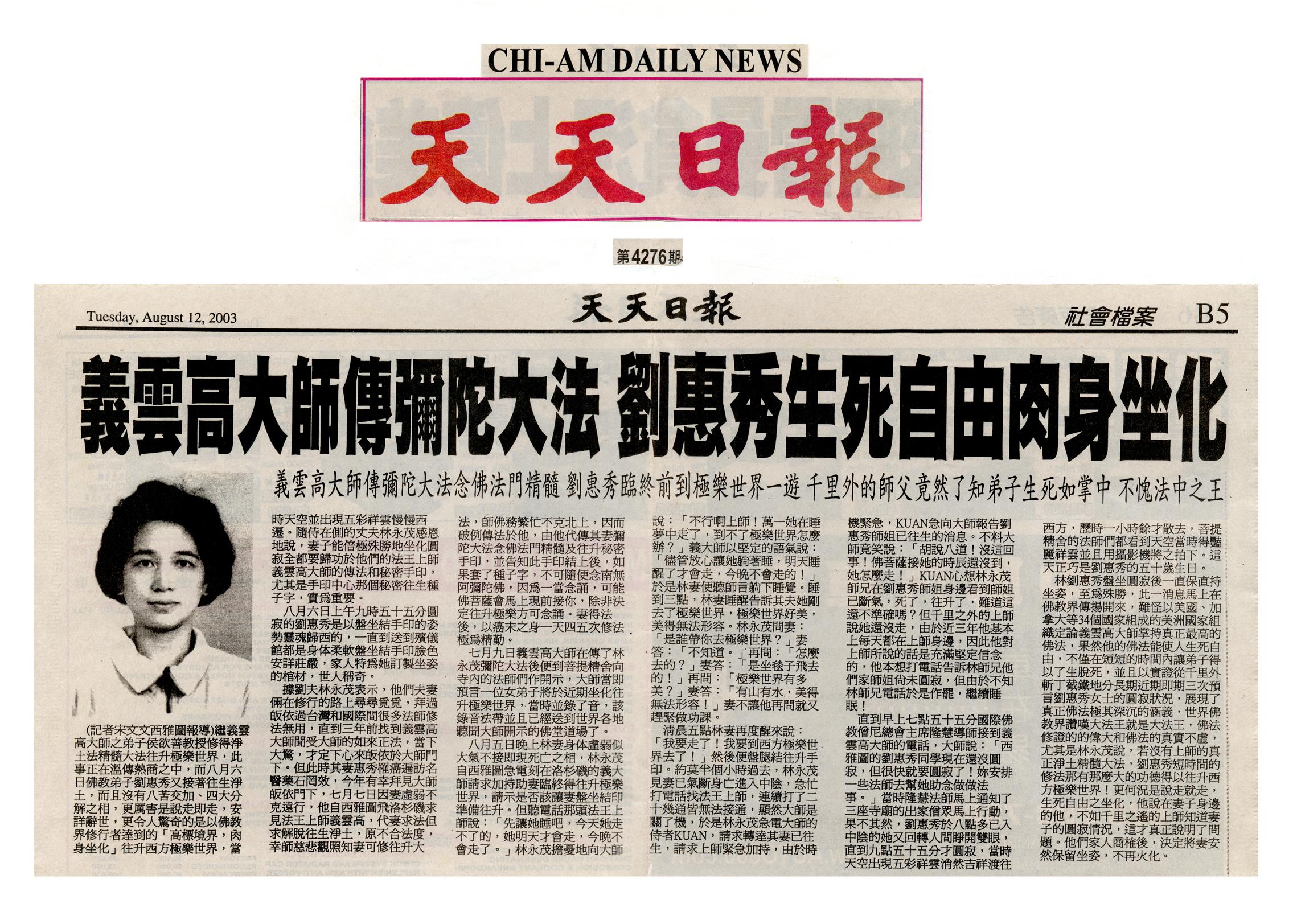 劉惠秀生死自由肉身座化1