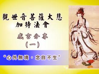 """觀世音菩薩大悲加持法會 ——感言分享(一) """"心外無境,念自不生"""""""