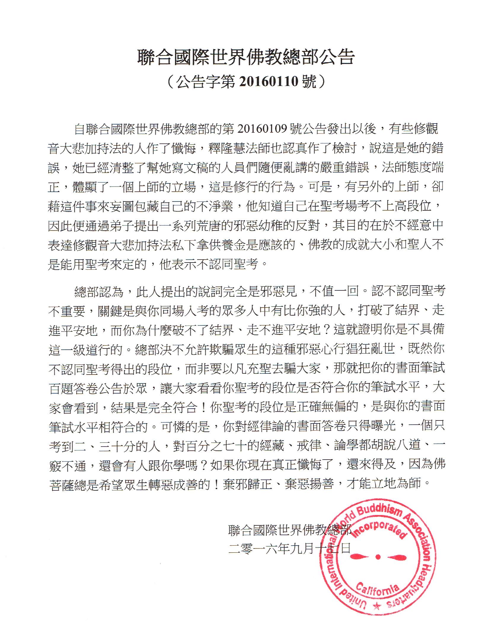 聯合國際世界佛教總部公告(公告字第20160110號)