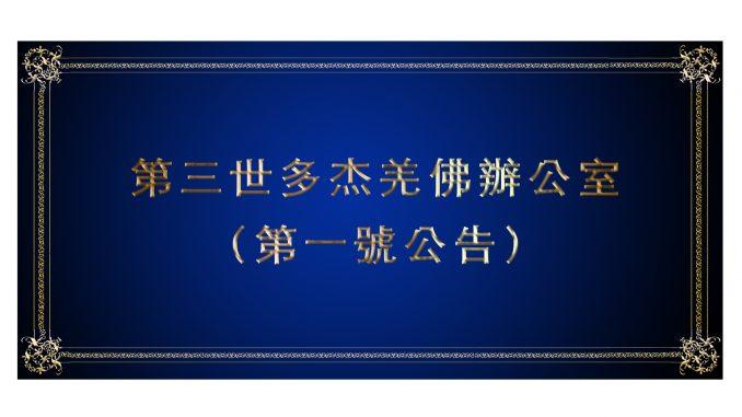 第三世多杰羌佛辦公室(第一號公告)
