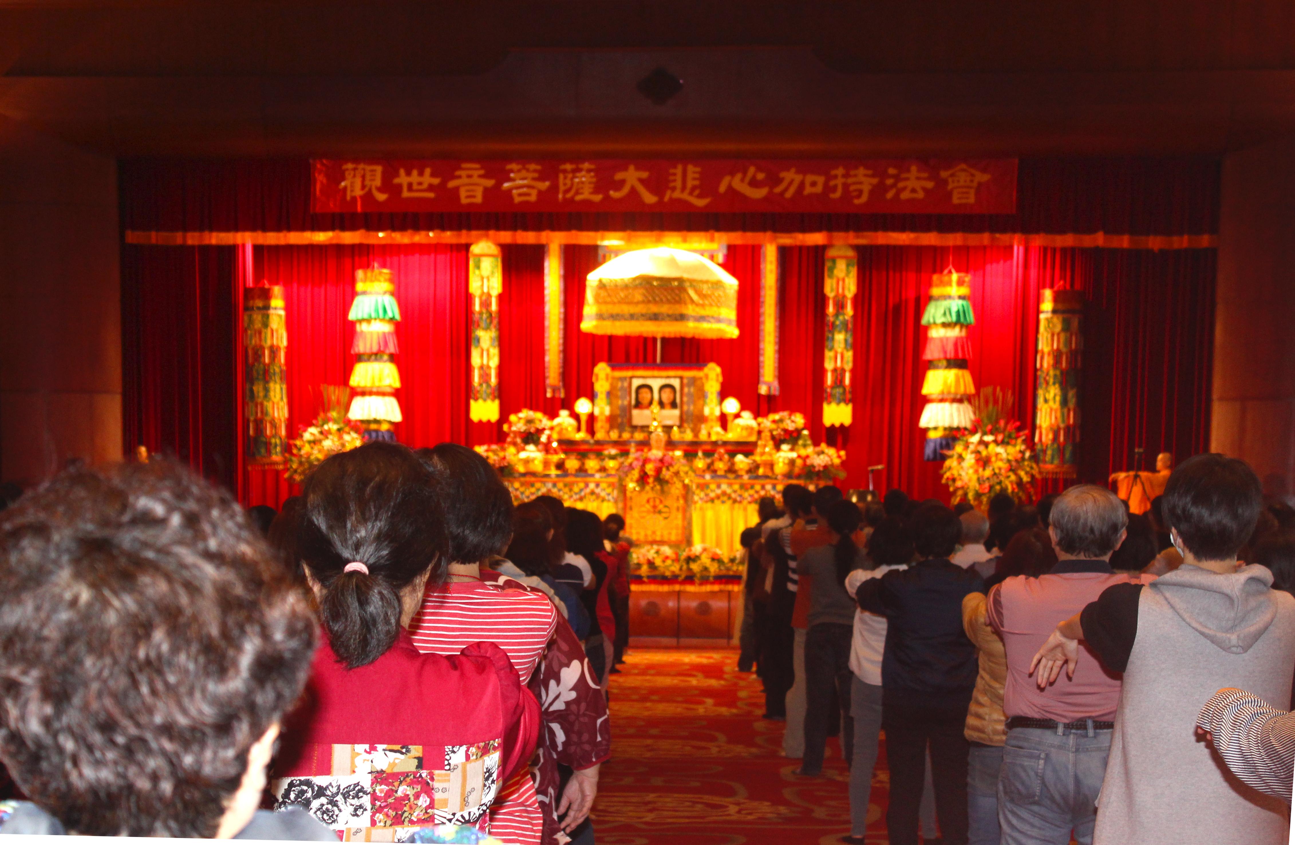2016年11月13日 台北圓山大飯店 《觀音大悲加持法會》