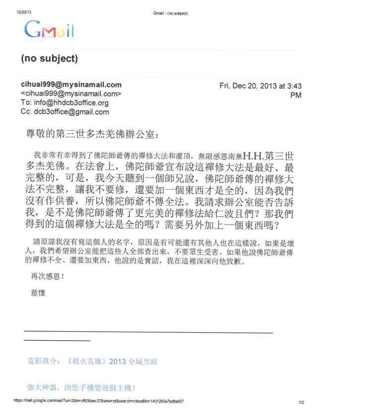 第三世多杰羌佛辦公室 來函印證 (第三號)-附:向辦公室請求印證的來信原文.jpg