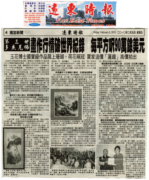 yuandong-feb05-2010m