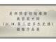 美洲國家組織舉辦義雲高大師(H.H.第三世多杰羌佛) 韻雕作品展