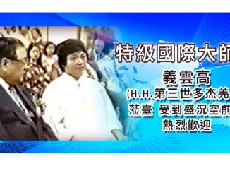 義雲高(H.H.第三世多杰羌佛)蒞臺 受到盛況空前的熱烈歡迎