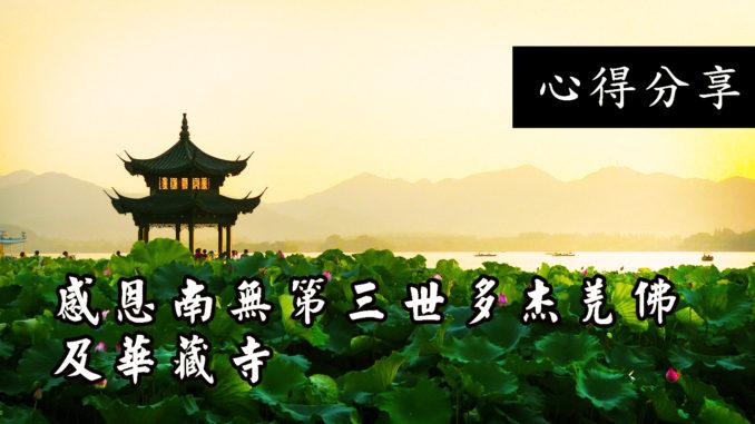 感恩南無第三世多杰羌佛及華藏寺
