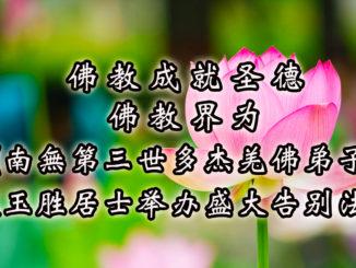 佛教成就圣德 佛教界为 (南無第三世多杰羌佛弟子) 赵玉胜居士举办盛大告别法会