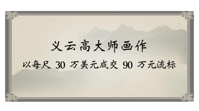 义云高大师画作以每尺 30 万美元成交 90 万元流标