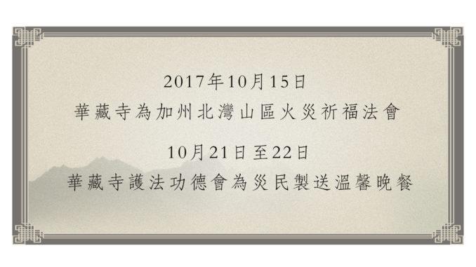 2017年10月15日 華藏寺為加州北灣山區火災祈福法會/10月21日至22日 華藏寺護法功德會為災民製送溫馨晚餐
