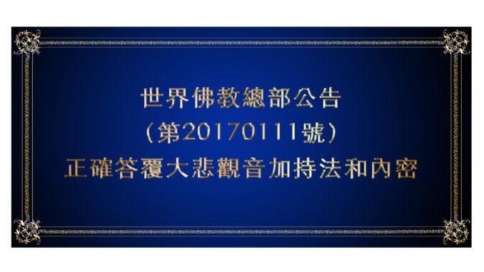 世界佛教總部公告 (第20170111號) 正確答覆大悲觀音加持法和內密
