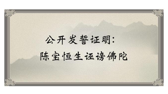 公开发誓证明:陈宝恒生诬谤佛陀
