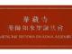 華藏寺藥師如來聖誕法會