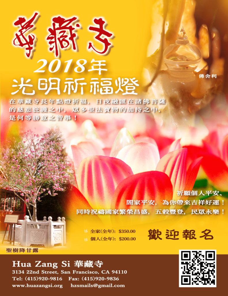 2018華藏寺光明燈