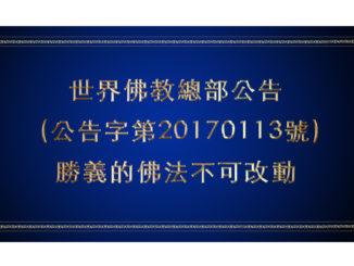 世界佛教總部公告 (公告字第20170113號) 勝義的佛法不可改動