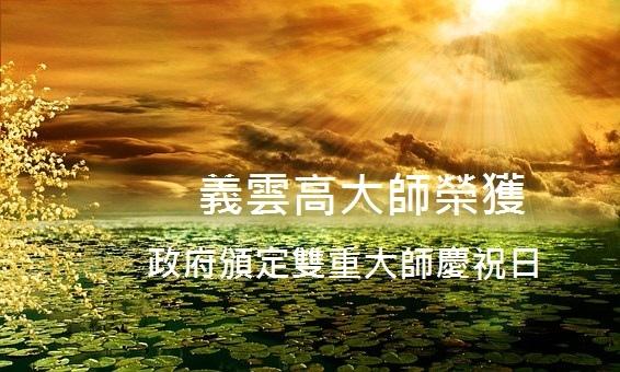 義雲高大師榮獲 政府頒定雙重大師慶祝日