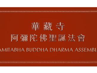 華藏寺阿彌陀佛聖誕法會
