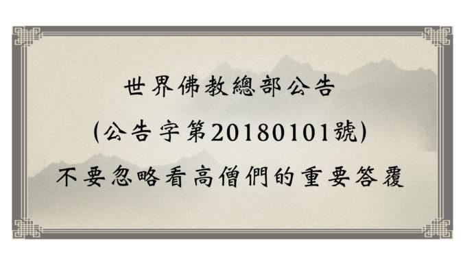 世界佛教總部公告 (公告字第20180101號) 不要忽略看高僧們的重要答覆.jpg