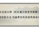 义云高大师(H.H.第三世多杰羌佛)传弥陀大法 刘惠秀生死自由肉身坐化