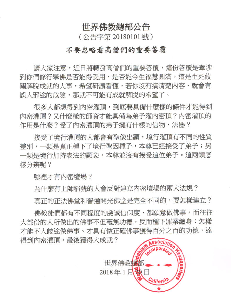 世界佛教总部公告(公告字第20180101号)
