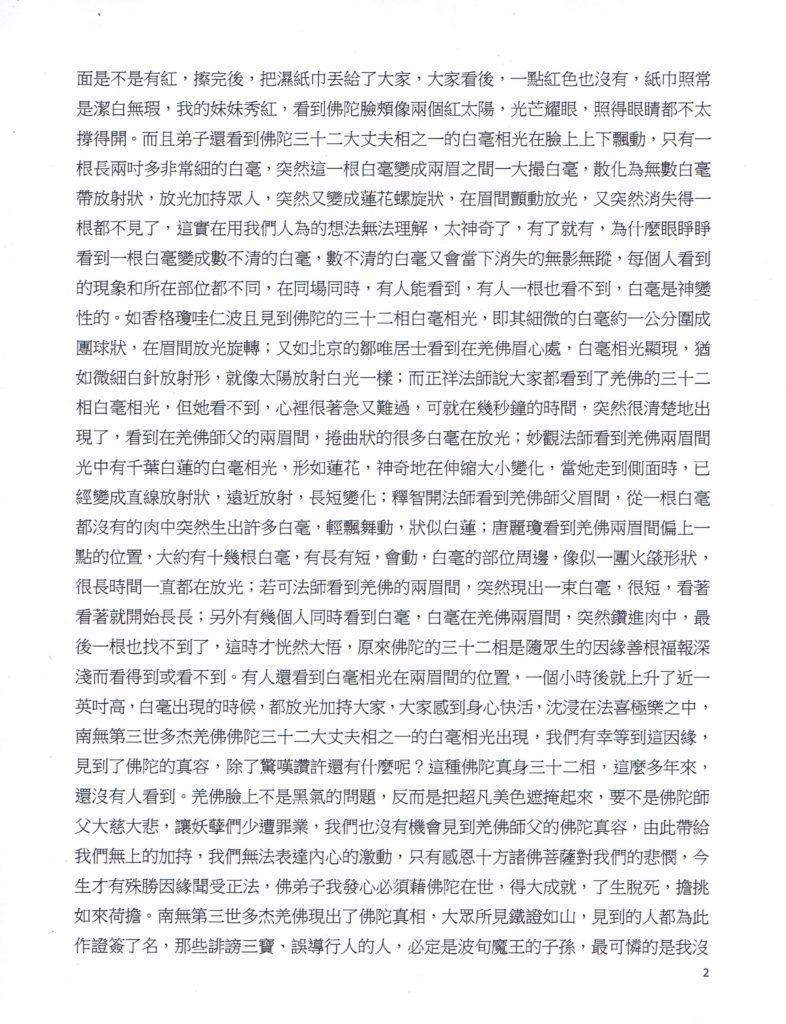 頂禮南無第三世多杰羌佛_為了利益大眾請國際佛教僧尼總會為我轉發這篇我願負因果責任的文章-- 我們見到了佛陀真容發誓為證