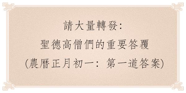 「聖德高僧們的重要答覆(農曆正月初一:第一道答案)」的圖片搜尋結果