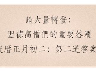 請大量轉發:聖德高僧們的重要答覆(農曆正月初二:第二道答案)