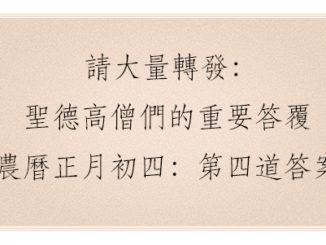 請大量轉發:-聖德高僧們的重要答覆-農曆正月初四:第四道答案