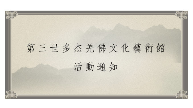 第三世多杰羌佛文化藝術館活動通知