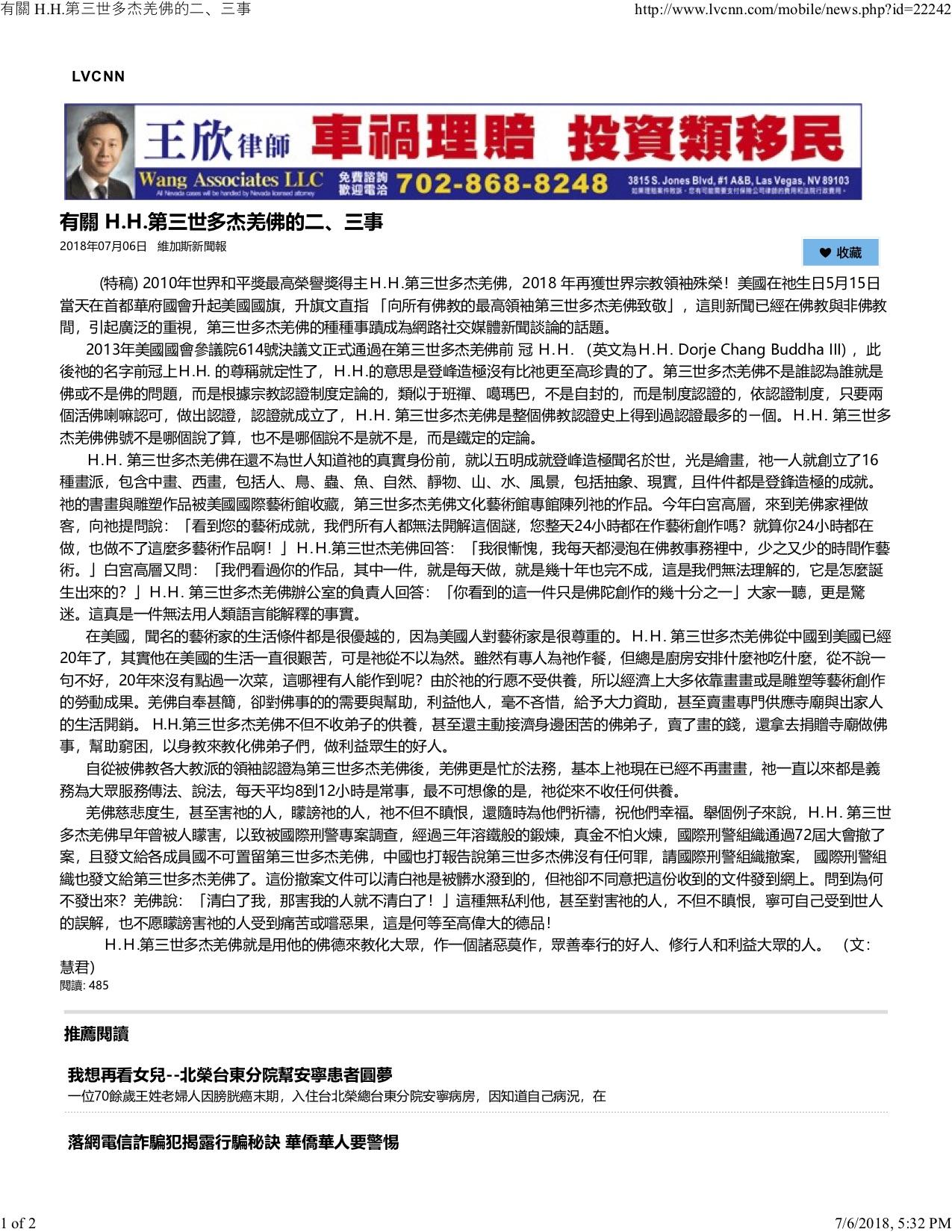 有關 H.H.第三世多杰羌佛的二、三事_維加斯新聞報 7-6-2018