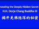 (Video) Revealing the Deeply Hidden Secret of H.H. Dorje Chang Buddha III