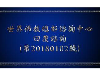 世界佛教總部諮詢中心 回覆諮詢 (第20180102號)