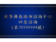 世界佛教總部諮詢中心 回覆諮詢 (第20180104號)