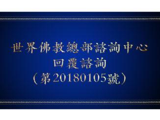 世界佛教總部諮詢中心 回覆諮詢 (第20180105號)