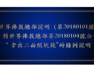 """世界佛教總部說明(第20180101號)-- 對世界佛教總部第20180104號公告""""拿出三面照妖鏡""""的條例說明"""