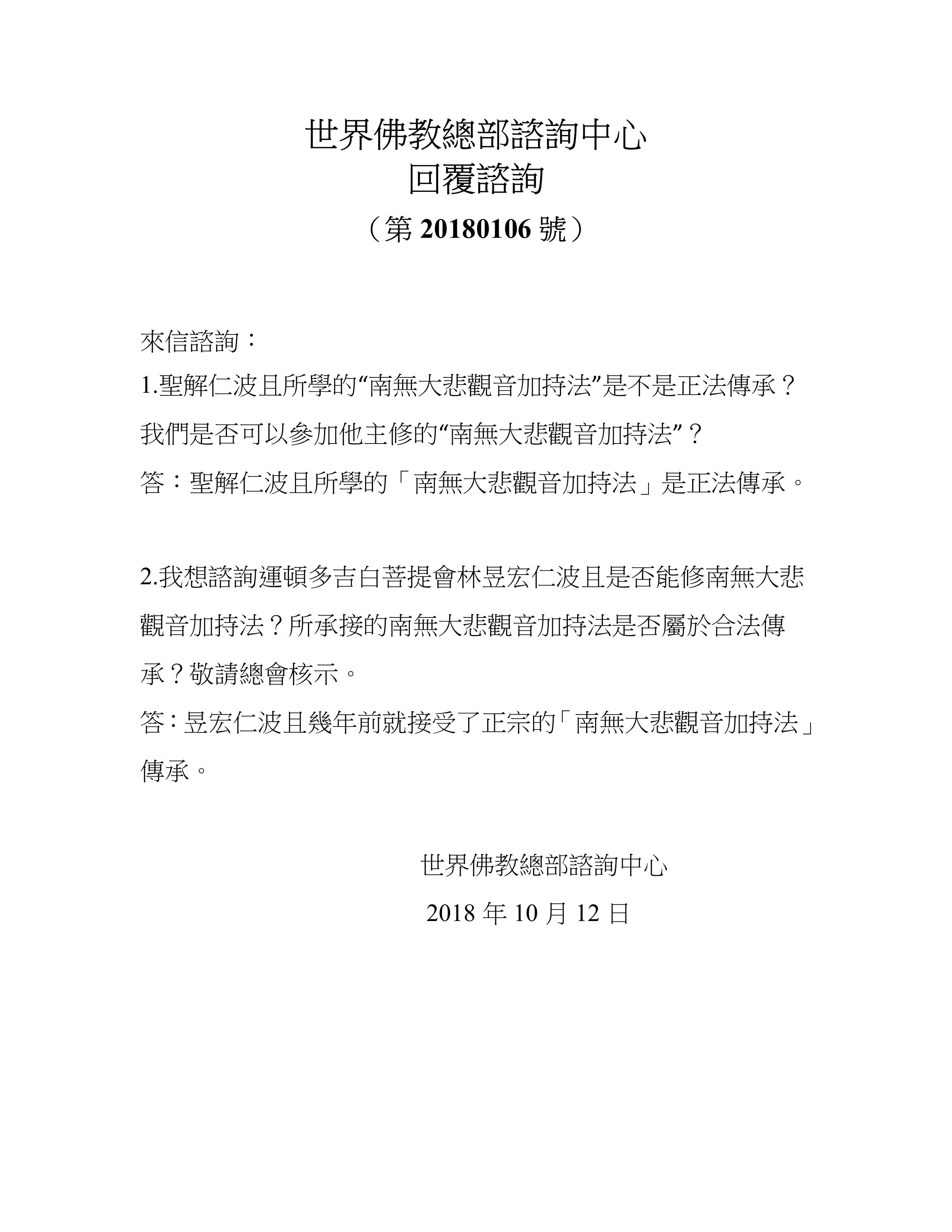 世界佛教總部諮詢中心回覆諮詢(第20180106號)