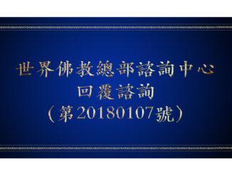 世界佛教總部諮詢中心 回覆諮詢 (第20180107號)