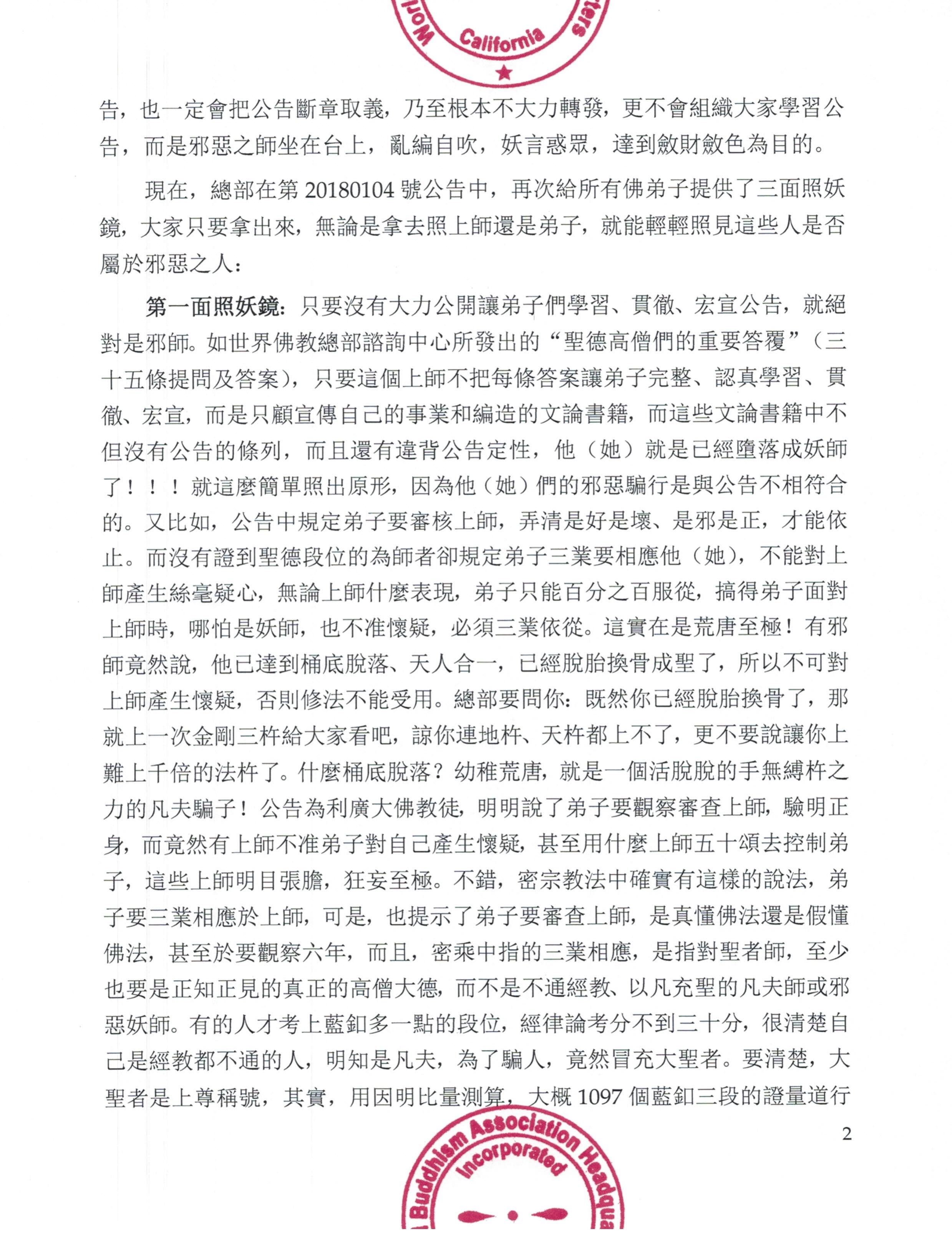 """世界佛教總部說明(第20180101號)-對第20180104號公告""""拿出三面照妖鏡""""的條例說明"""