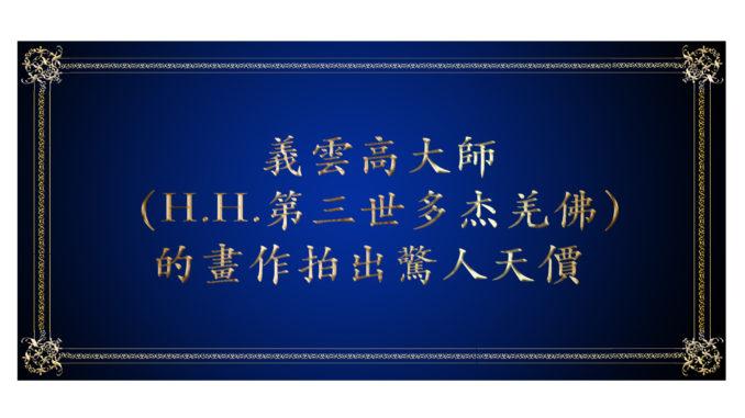 義雲高大師(H.H.第三世多杰羌佛) 的畫作拍出驚人天價