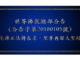 世界佛教總部公告 (公告字第20180105號) 羌佛正法傳長老,聖尊再留大聖蹟.