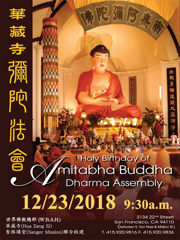 華藏寺阿彌陀佛聖誕法會 Amitabha Buddha Dharma Assembly